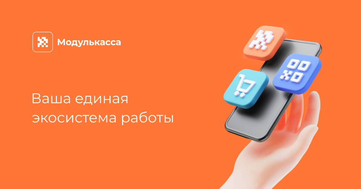 7b2d27f9751ab Онлайн-касса для интернет-магазина при розничной торговле под 54 ФЗ: купить  или арендовать. Модулькасса для интернет-магазина — modulkassa.ru